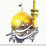 فراخوان برگزاری یازدهمین جشنواره کتابخوانی رضوی