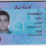 درخواست کارت ملی هوشمند در البرز تمام شده است