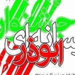 ششمین جشنواره رسانه ایی ابوذر در البرز برگزار می شود