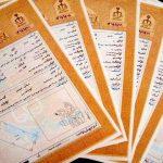 دستگیری اعضای باند ۴ نفره کلاهبرداری در البرز