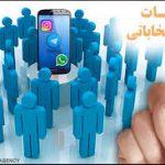 تبلیغات مجازی انتخابات البرز زیرذره بین پلیس فتا