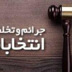 مستندات تخلف انتخاباتی در البرز در حال بررسی و تجمیع است