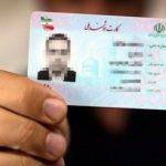 ۸۰ درصد کارت های ملی هوشمند استان صادر و  تحویل شده است