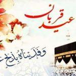 در عید سعید قربان، بهزیستی البرز آماده دریافت نذورات مردمی است